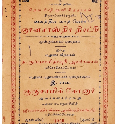 free download yoga books in tamil pdf