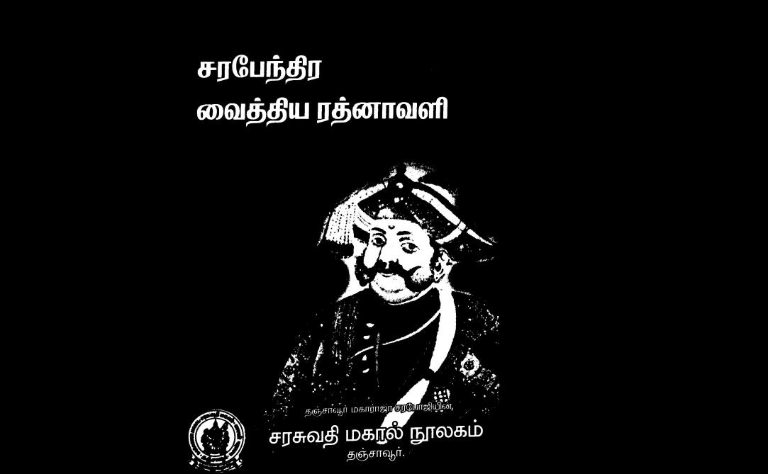 Siddha Medicine Pdf